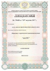 Лицензия на оказание услуг связи по предоставлению каналов связи